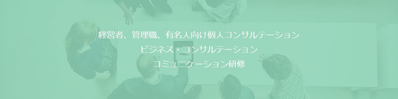 ビジネスコンサルテーション詳細