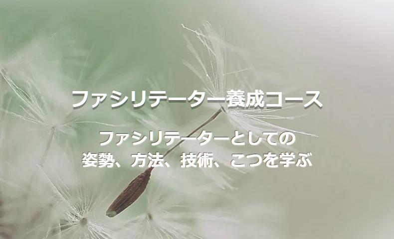 ファシリテーター養成コース