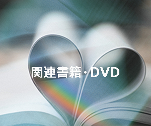 関連書籍・DVD