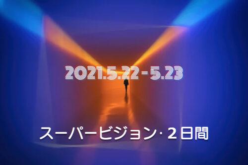 スーパービジョン・2日間